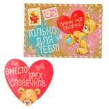 """Подарочный конверт с открыткой """"Прими мое сердечко!"""",10 х7 см"""
