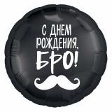 """Шар Круг, С днем рождения, БРО! (усы), Черный 18""""/45 см."""