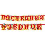 "Гирлянда на ленте ""Последний звонок"""