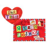 """Подарочный конверт с открыткой """"Для Тебя!"""", 10*7 см"""